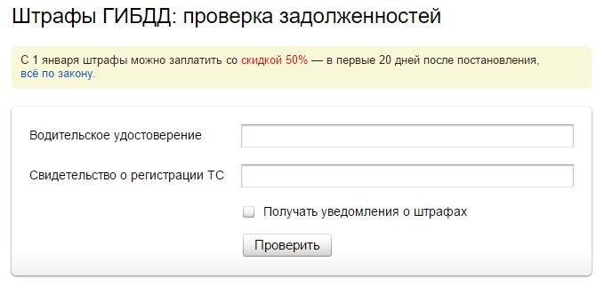 Использование Яндекс сервиса для получения информации о штрафах ГИБДД