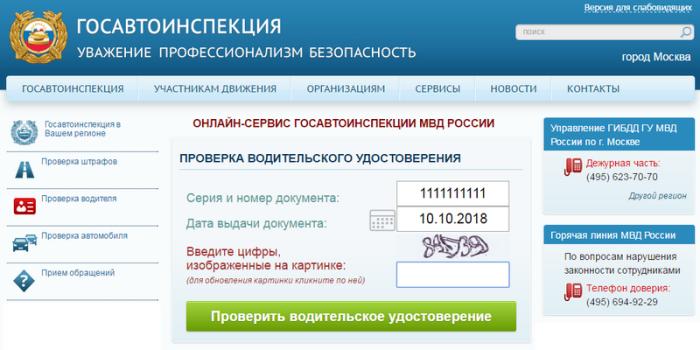 Как узнать срок лишения прав по фамилии на сайте ГИБДД