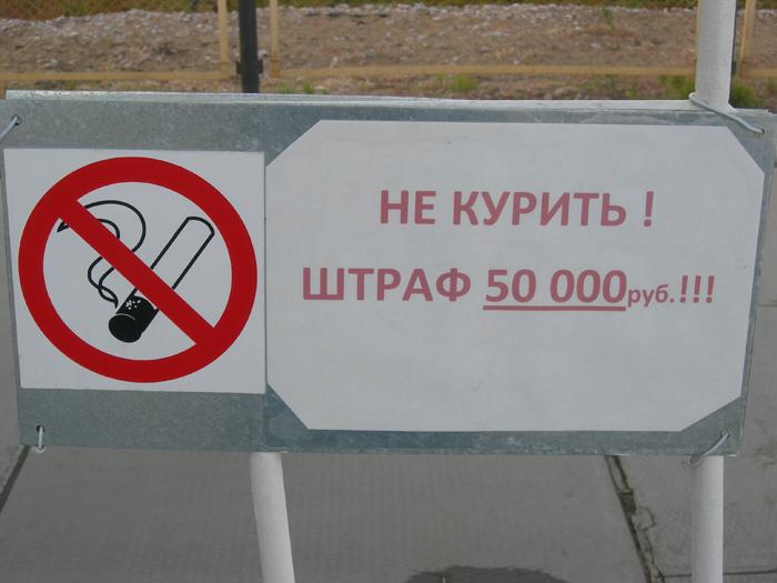 Иные меры наказания по антитабачному закону