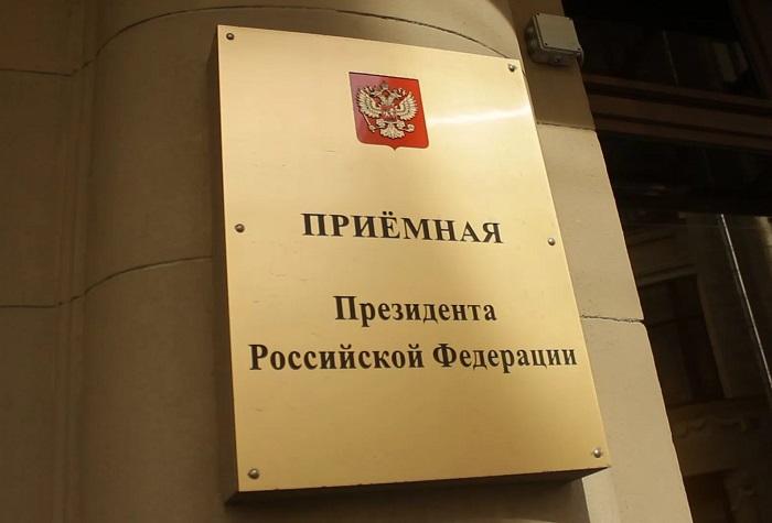 Причины и особенности подачи жалобы к Президенту РФ