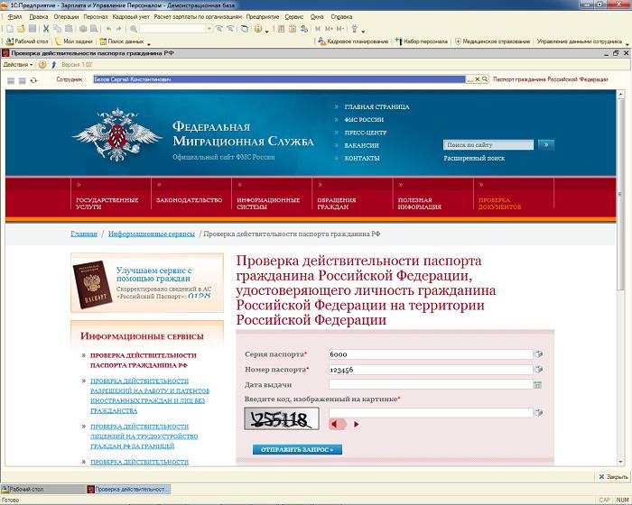 Как проверить документ через интернет сайт ФМС?
