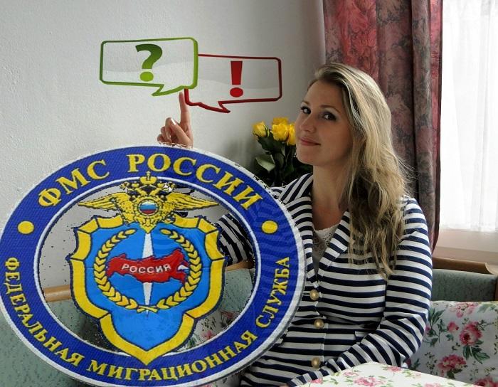 Как правильно заполнить уведомление о прибытии гражданина другого государства в РФ?