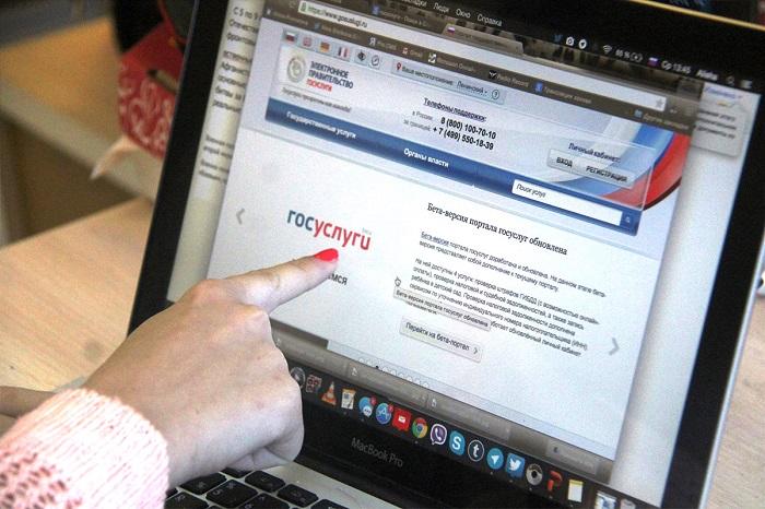 Проверка наличия штрафов через сайт Государственных услуг