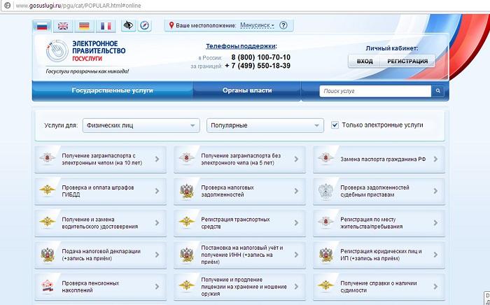 Отправка запроса на замену загранпаспорта через сайт государственных услуг