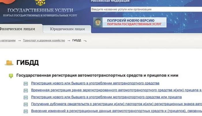 Использование интернет-портала ГИБДД