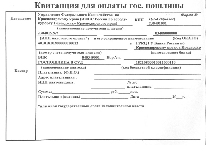 Как правильно оформить квитанцию об оплате пошлины и каково содержание этого документа?