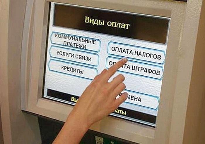 Методы оплаты штрафов