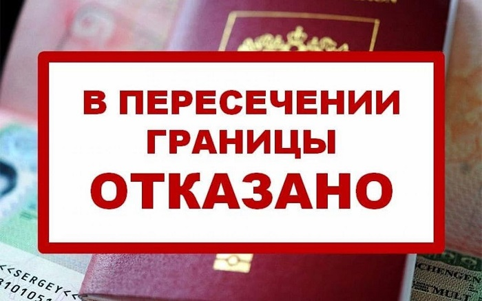 Как узнать о наличии запрета на пересечение российской границы?