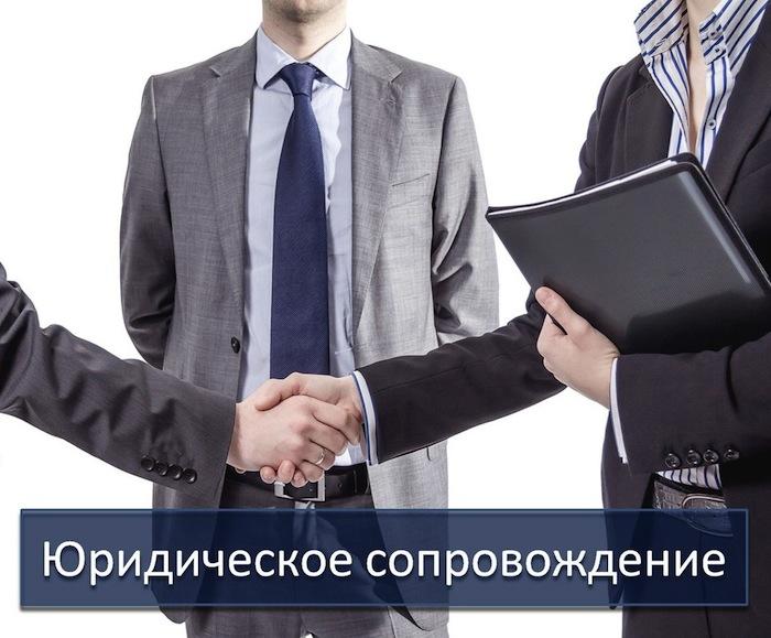 Преимущества юридического сопровождения