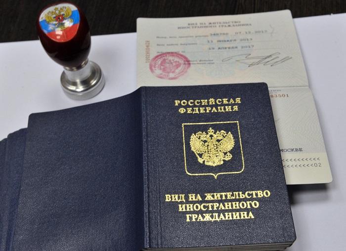 Что нужно для оформления вида на жительство в России?