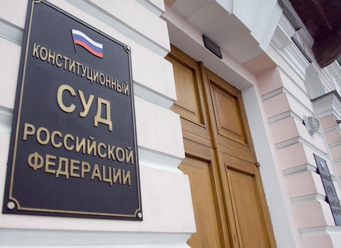 Конституционный суд и защита прав населения