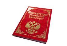 Нормы российской Конституции