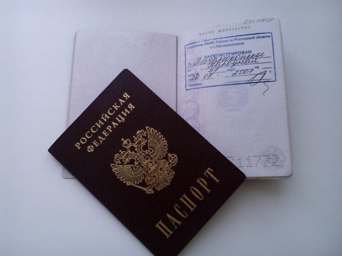 Регистрация по месту проживания