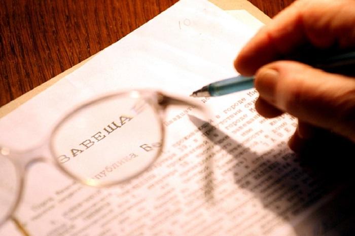 Завещание как юридический документ