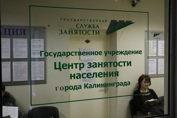 Безработный состоит на учёте в центре занятости