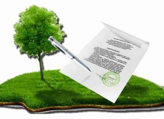 Приобретение земли в собственность