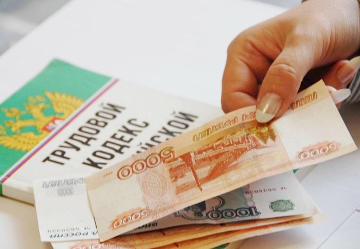Административное наказание за несвоевременную выплату зарплаты