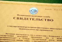 Получение свидетельства о регистрации