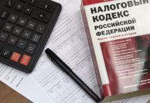Виды и сроки уплаты налогов
