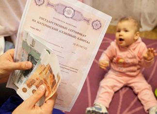 Кто имеет право получить материнский капитал в 2018 году