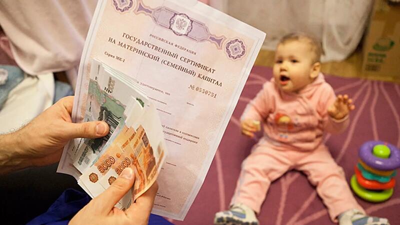 Порядок получения материнского капитала