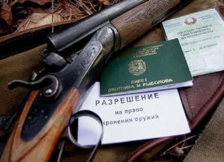 Условия для продления лицензии на оружие в 2018 году
