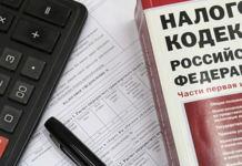 Законодательные основания для налогового вычета при покупке квартиру в ипотеку в 2018 году