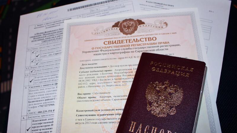 Сбор документов для регистрации права собственности