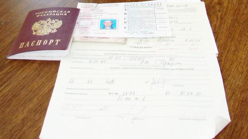 Пакет документов для замены прав