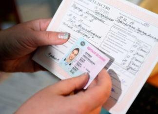 Замена просроченного удостоверения