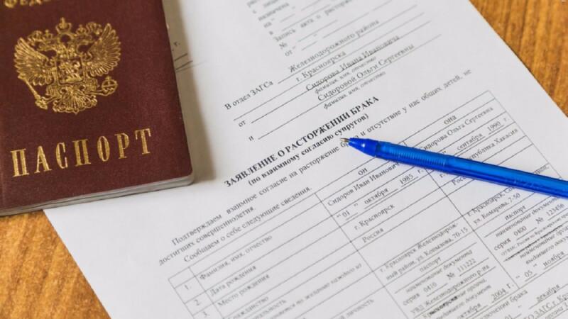 Документы, необходимые при разводе через ЗАГС