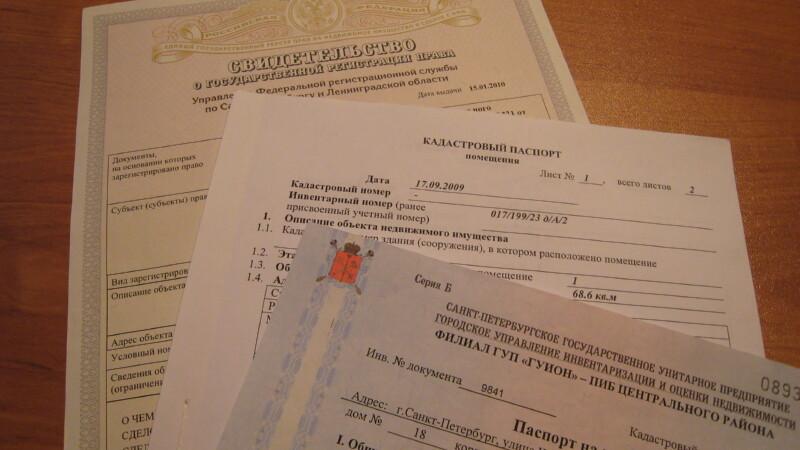 Требующиеся документы