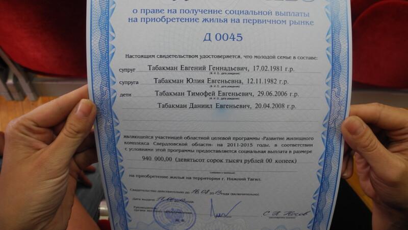 Возможности жилищного сертификата